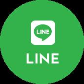 LINEで友達に送る