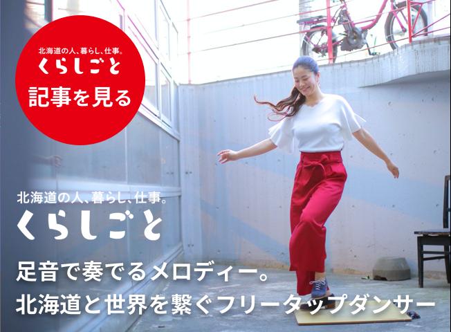 足音で奏でるメロディー。北海道と世界を繋ぐフリータップダンサー−北海道の人、暮らし、仕事「くらしごと」