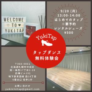 YukiTap無料体験会