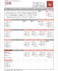 10月スケジュール【訂正版】